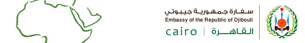 سفارة جمهورية جيبوتي في القاهرة